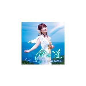 大沢桃子 CD/命の道/愛の魔法 21/7/21発売 オリコン加盟店 ajewelry