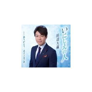 田辺大蔵 CD/いにしえの人 21/7/21発売 オリコン加盟店 ajewelry
