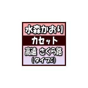 タイプC(取) 水森かおり カセットテープ/高遠 さくら路 19/7/17発売 オリコン加盟店|ajewelry