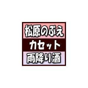 松原のぶえ カセットテープ/雨降り酒/あなただけ 19/7/3発売 オリコン加盟店|ajewelry