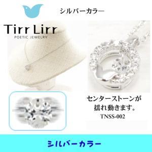 Tirr Lirr ティルリル/揺れる キュービック ネックレス シルバー925/ヒバリ 小鳥 シルバーカラー TNSS-002(取寄せ/代引不可)|ajewelry|02