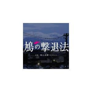 SHM-CD仕様 サントラ CD/鳩の撃退法 (オリジナル・サウンドトラック) 21/8/27発売 オリコン加盟店|ajewelry