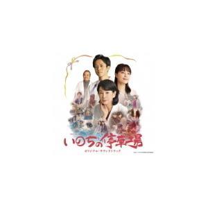 サントラ CD/映画  いのちの停車場  オリジナル・サウンドトラック  21/5/19発売 オリコン加盟店|ajewelry