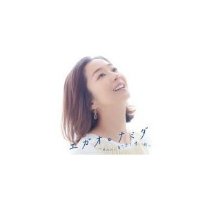 V.A. CD/エガオとナミダ 〜あなたに寄り添う、優しい歌〜 19/4/24発売 オリコン加盟店|ajewelry