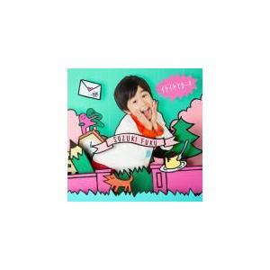 鈴木福 CD [イヤイヤYO〜!!] 12/12/5発売 オリコン加盟店 通常盤