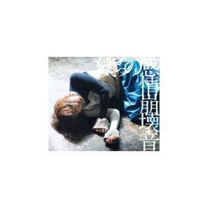 みるきーうぇい CD/僕らの感情崩壊音 20/9/30発売 オリコン加盟店|ajewelry