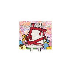 先着特典クリスマスカード(外付) 通常盤(初回仕様) スリーブケース仕様 ヤバイTシャツ屋さん CD/You need the Tank-top 20/9/30発売 オリコン加盟店 ajewelry