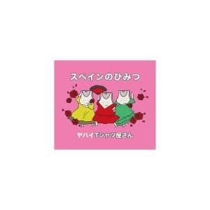 通常盤 ヤバイTシャツ屋さん CD/スペインのひみつ  19/7/10発売 オリコン加盟店|ajewelry