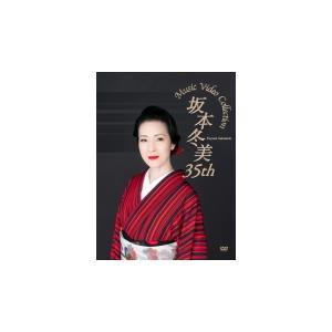 坂本冬美 2DVD/坂本冬美 35th Music Video Collection 21/5/26発売 オリコン加盟店|ajewelry