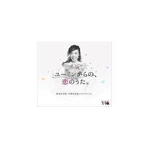 通常盤 松任谷由実 3CD/ユーミンからの、恋のうた。 18/4/11発売 オリコン加盟店|ajewelry