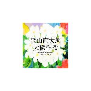 初回盤 森山直太朗 2CD+DVD/大傑作撰 16/9/21発売|ajewelry