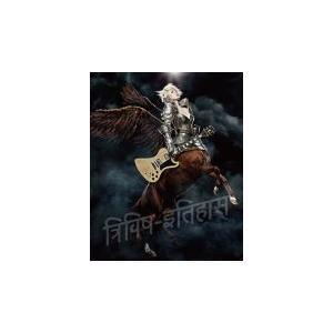 初回限定盤 椎名林檎 CD/三毒史 19/5/27発売 オリコン加盟店の商品画像|ナビ