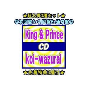 特典3種(外付)初回盤A+初回盤B+通常盤セット King & Prince CD+DVD/koi-wazurai 19/8/28発売|ajewelry