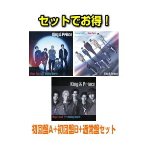 即納!●先着特典終了 初回盤A+初回盤B+通常盤(初回)セット  King & Prince CD+DVD/Beating Hearts 21/5/19発売 オリコン加盟店 ajewelry
