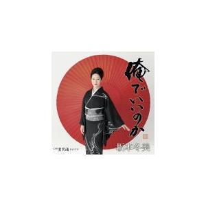 坂本冬美 CD/俺でいいのか 19/8/21発売 オリコン加盟店|ajewelry