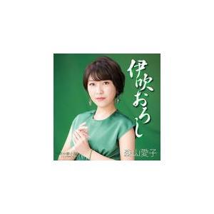 森山愛子 CD/伊吹おろし 20/8/12発売|ajewelry