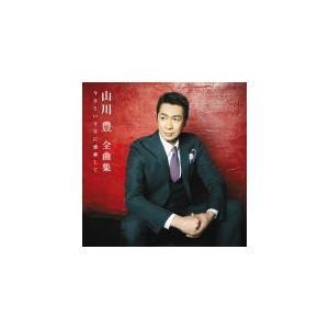 山川豊 CD/全曲集「今日という日に感謝して」 18/10/10発売 オリコン加盟店 ajewelry