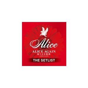 即納!アリス 2CD/ALICE AGAIN 限りなき挑戦 -OPEN GATE- THE SETLIST 19/5/1発売 オリコン加盟店 ajewelry