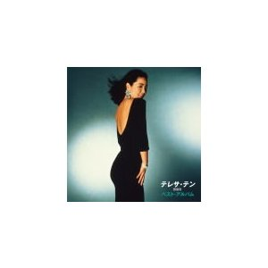 (代引不可)テレサ・テン アナログレコード/ベスト・アルバム 19/2/27発売 オリコン加盟店|ajewelry