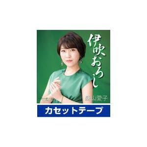 森山愛子 カセットテープ/伊吹おろし 20/8/12発売|ajewelry
