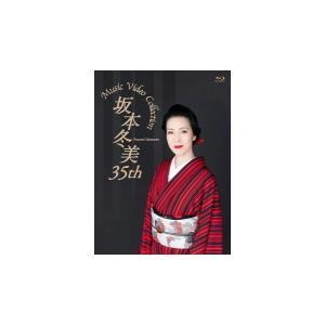 坂本冬美 Blu-ray/坂本冬美 35th Music Video Collection 21/5/26発売 オリコン加盟店|ajewelry