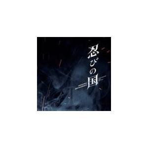 サントラ CD/映画「忍びの国」オリジナル・サウンドトラック 17/6/28発売 オリコン加盟店