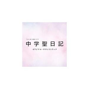 TVドラマ サントラ CD/TBS系 火曜ドラマ「中学聖日記」オリジナル・サウンドトラック 18/1...