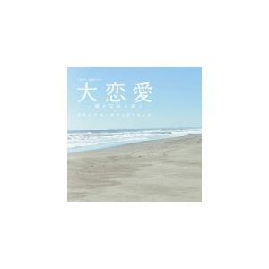 TVドラマ サントラ CD/TBS系 金曜ドラマ「大恋愛〜僕を忘れる君と」オリジナル・サウンドトラッ...