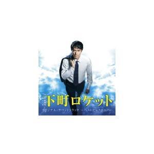 TVドラマ サントラ CD/TBS系 日曜劇場「下町ロケット」オリジナル・サウンドトラック 〜ベスト...