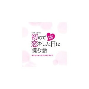 TVドラマ サントラ CD/TBS系 火曜ドラマ「初めて恋をした日に読む話」オリジナル・サウンドトラ...