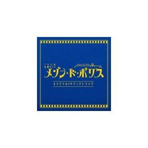 TVドラマ サントラ CD/TBS系 金曜ドラマ「メゾン・ド・ポリス」オリジナル・サウンドトラック ...