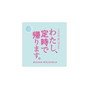 TVドラマ サントラ CD/TBS系 火曜ドラマ「わたし、定時で帰ります。」オリジナル・サウンドトラック 19/6/5発売 オリコン加盟店|ajewelry