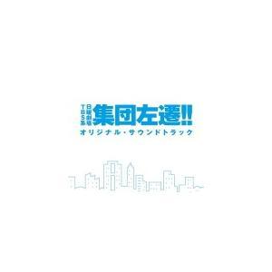 TVドラマ サントラ CD/TBS系 日曜劇場「集団左遷 ! !」オリジナル・サウンドトラック 19/6/12発売 オリコン加盟店|ajewelry