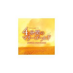 TVドラマ サントラ CD/TBS系 金曜ドラマ「4分間のマリーゴールド」オリジナル・サウンドトラッ...