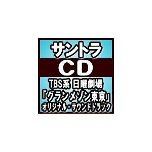 TVドラマ サントラ CD/TBS系 日曜劇場「グランメゾン東京」オリジナル・サウンドトラック 19...