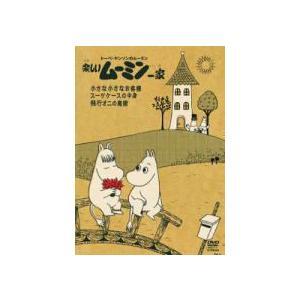 ムーミン DVD【楽しいムーミン一家〜小さな小さなお客様 他】11/6/22発売 オリコン加盟店|ajewelry