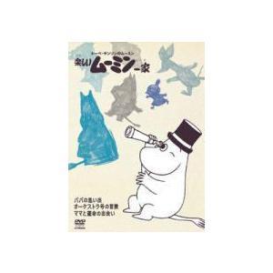 ムーミン DVD【楽しいムーミン一家〜ママと運命の出会い 他】11/6/22発売 オリコン加盟店|ajewelry