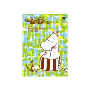 ムーミン DVD【楽しいムーミン一家〜ムーミンの秘密 他】11/6/22発売 オリコン加盟店|ajewelry