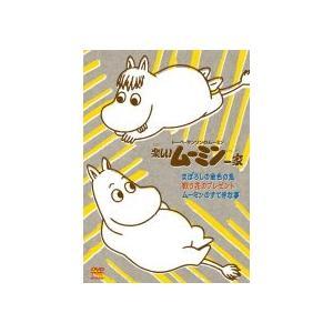 ムーミン DVD[楽しいムーミン一家 まぼろしの金色の魚 他]12/9/21発売 オリコン加盟店|ajewelry