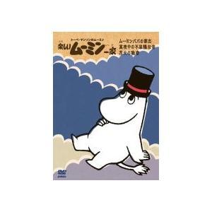 ムーミン DVD[楽しいムーミン一家 ムーミンパパの家出 他]12/9/21発売 オリコン加盟店|ajewelry