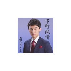 辰巳ゆうと CD/下町純情 18/1/17発売 オリコン加盟店 ajewelry