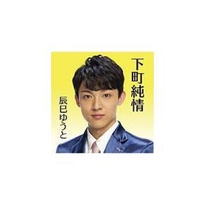 辰巳ゆうと CD/下町純情(下町盤) 18/8/15発売 オリコン加盟店 ajewelry