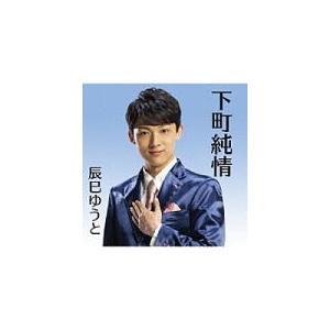 辰巳ゆうと CD/下町純情(純情盤) 18/8/15発売 オリコン加盟店 ajewelry