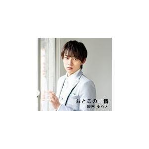 タイプB(取) 辰巳ゆうと CD/おとこの純情 19/3/27発売 オリコン加盟店|ajewelry