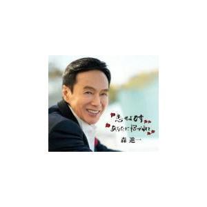 森進一 CD/タイトル未定 19/6/12発売 オリコン加盟店 ajewelry