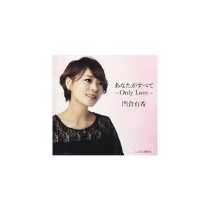門倉有希 CD/あなたがすべて〜Only Love〜 19/5/22発売 オリコン加盟店|ajewelry