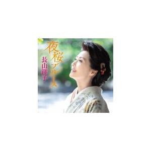 長山洋子 CD/夜桜ブルース 19/6/26発売 オリコン加盟店|ajewelry