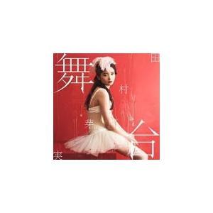 通常盤(初回生産) 田村芽実 CD/舞台 19/8/21発売 オリコン加盟店|ajewelry