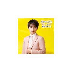 Dタイプ 辰巳ゆうと CD/誘われてエデン/望郷 21/5/26発売 オリコン加盟店|ajewelry