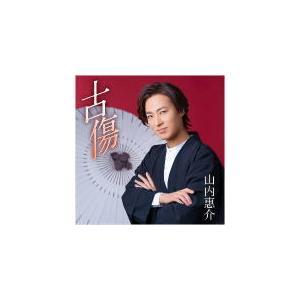 度胸盤 山内惠介 CD/古傷 21/6/16発売 オリコン加盟店 ajewelry